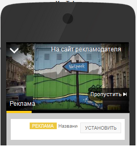 Видеореклама YouTube iOS и Android в Google AdWords