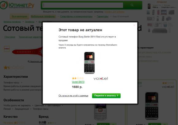 На странице с «мигающим» товаром нужно дать пользователю возможность перейти на альтернативную страницу каталога