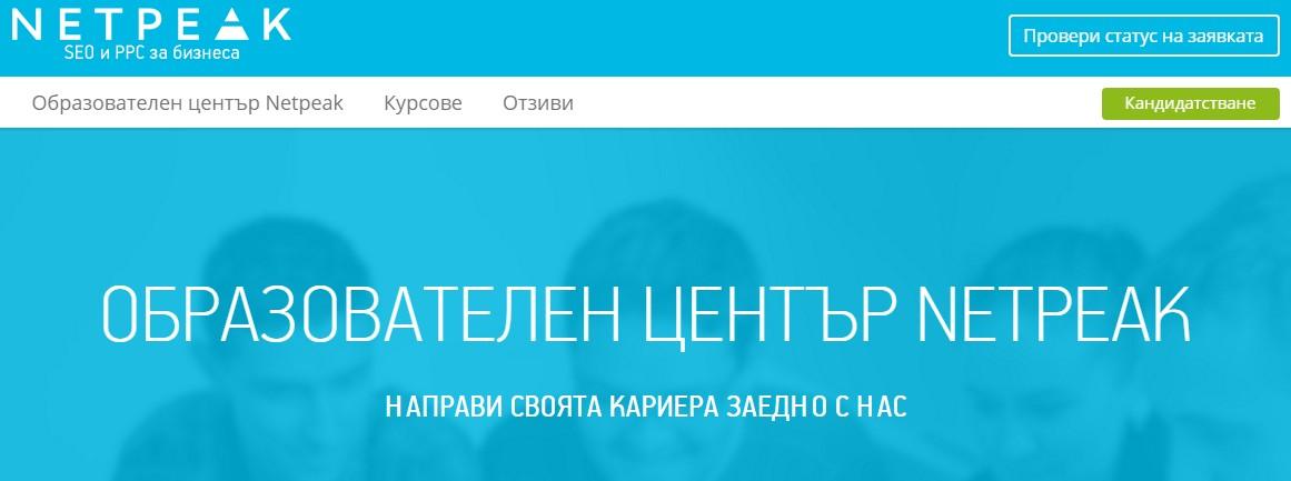 Запуск образовательных курсов по интернет-маркетингу в Болгарии