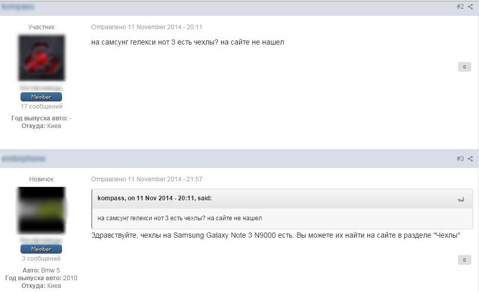 Мы получили трафик от живых пользователей форумов