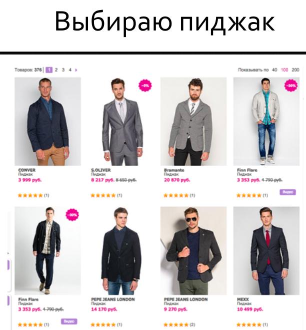 Попытка купить пиджак