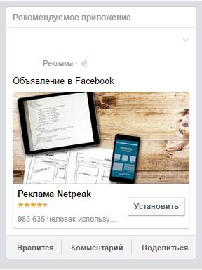 Пример рекламного баннера приложения в Facebook