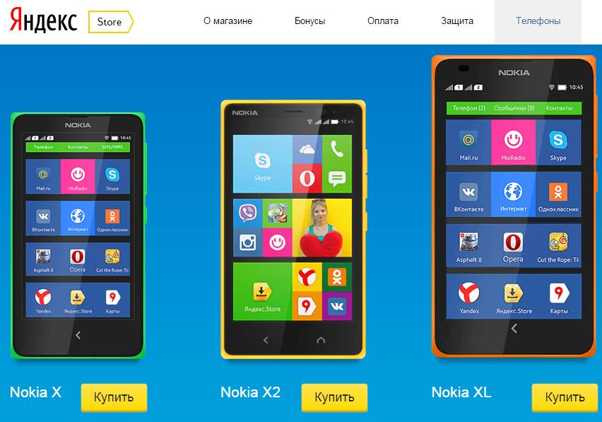 Запуск фичеринга мобильного приложения Android на главной странице YandexStore