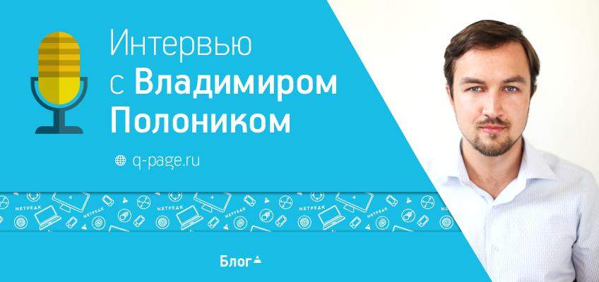 Q-Page.ru: конструктор продающих страниц для предпринимателей.