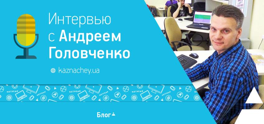Андрей Головченко: упрощенное оформление заказа — не панацея от вируса брошенных корзин.