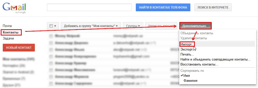 Раздел Контакты в Gmail