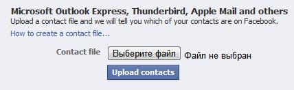 адресаты в Facebook
