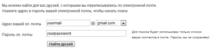 адресаты в Одноклассниках