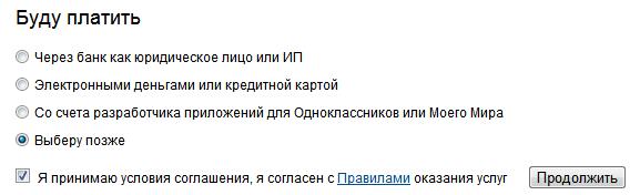 Перейдя по адресу https://target.mail.ru/, выбрать вариант оплаты
