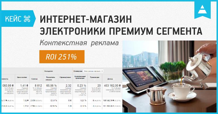 Кейс по контекстной рекламе интернет-магазина электроники премиум сегмента: ROI 251%