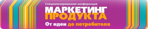Специализированная конференция Маркетинг продукта