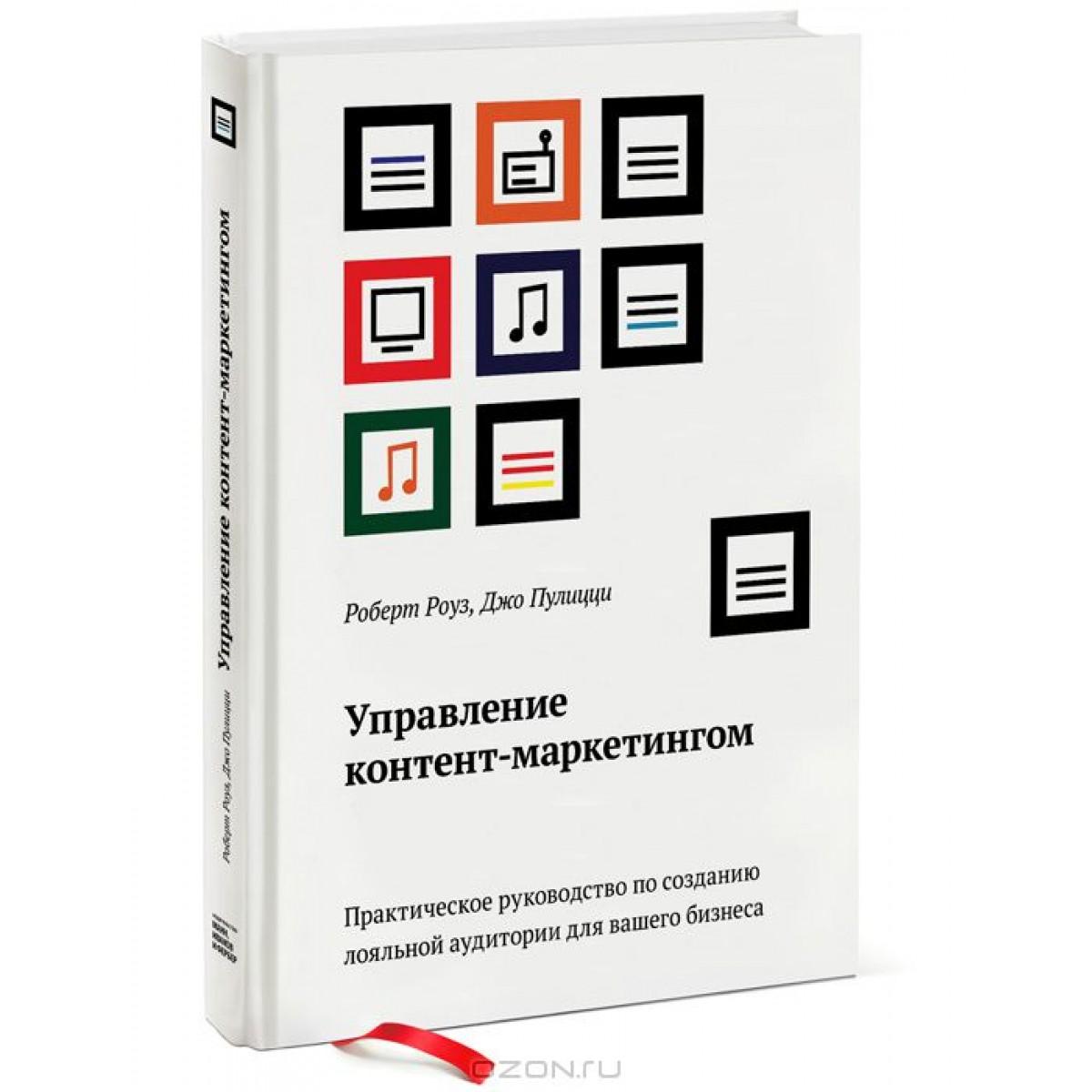 «Управление контент-маркетингом» была написана в соавторстве с другим известным маркетологом — Робертом Роузом