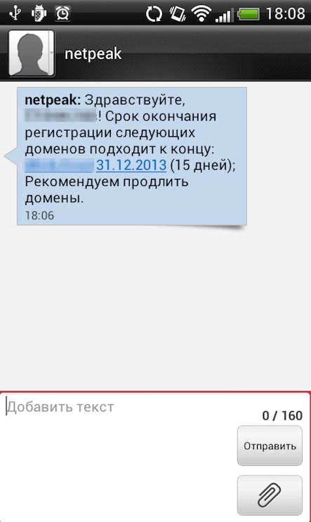 SMS об окончании доменов