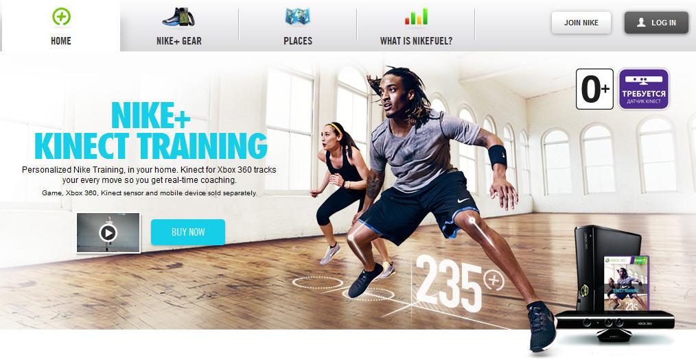 Новый опыт взаимодействия: Nike + Kinect