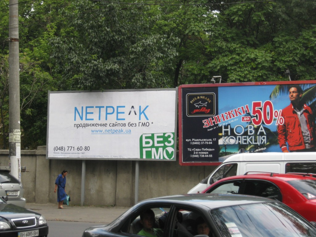 Биллборд Netpeak