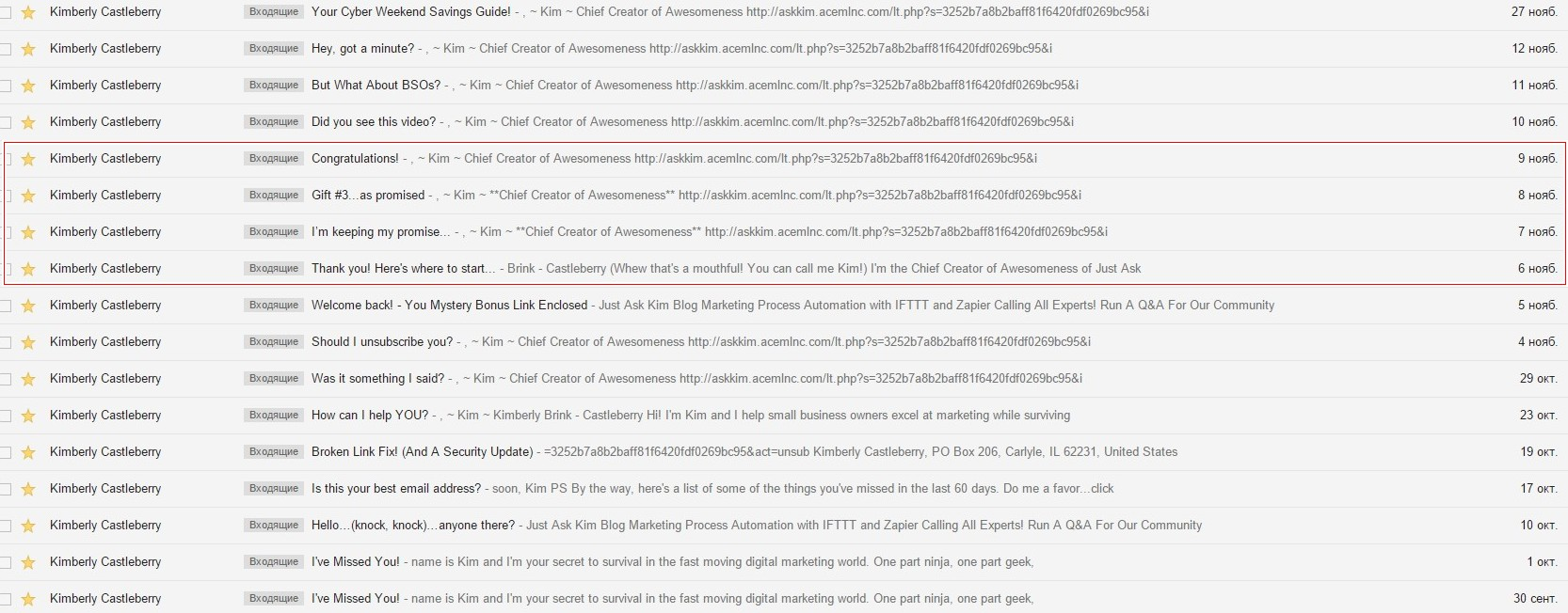 Реактивация подписчика от Ким Кастлберри
