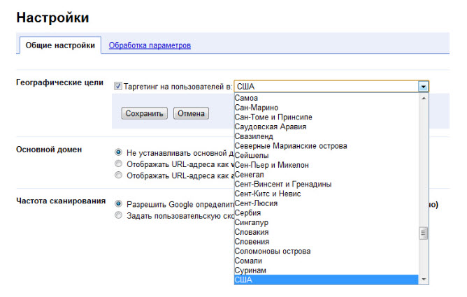 целевой регион в вебмастере Google