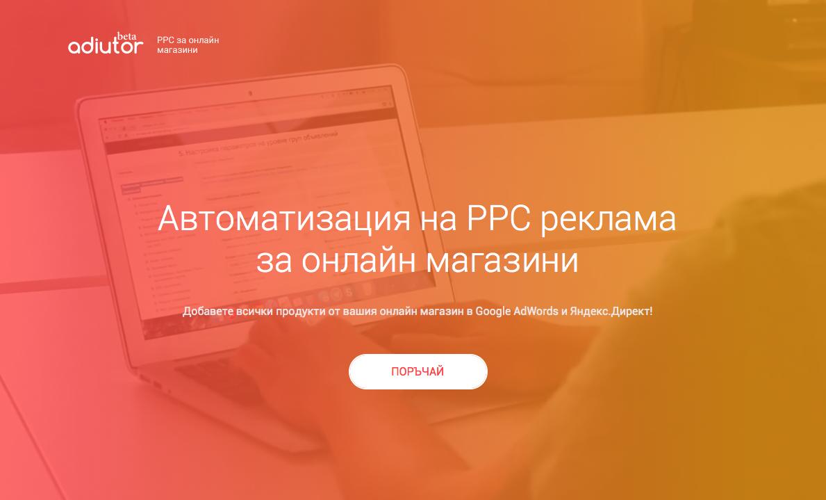 Създаваме 10 000 рекламни обяви за 10 минути с Netpeak Adiutor