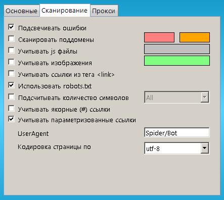 В настройках сканирования можно включать/отключать подсветку ошибок