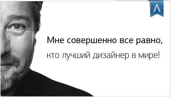 Филипп Старк: выдающийся дизайнер современности