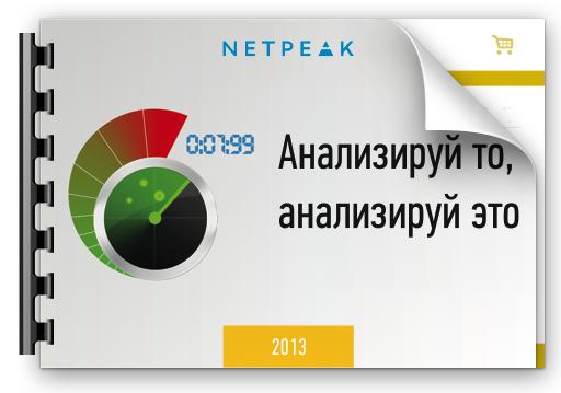 Книга «Анализируй то, анализируй это 2013»