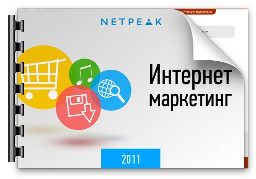 Книга «Интернет-маркетинг 2011»