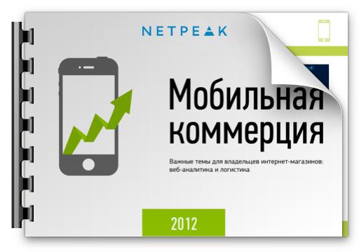 Книга «Мобильная коммерция 2012»