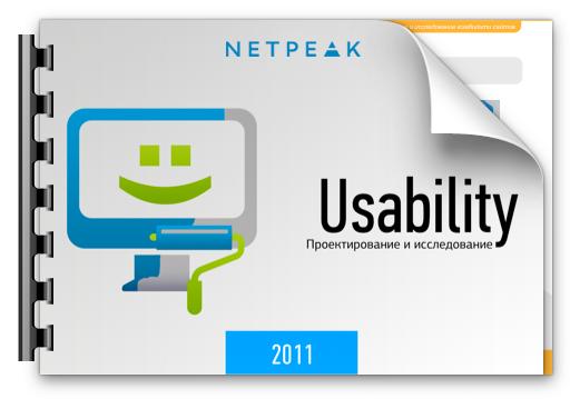 Книга «Usability 2011»