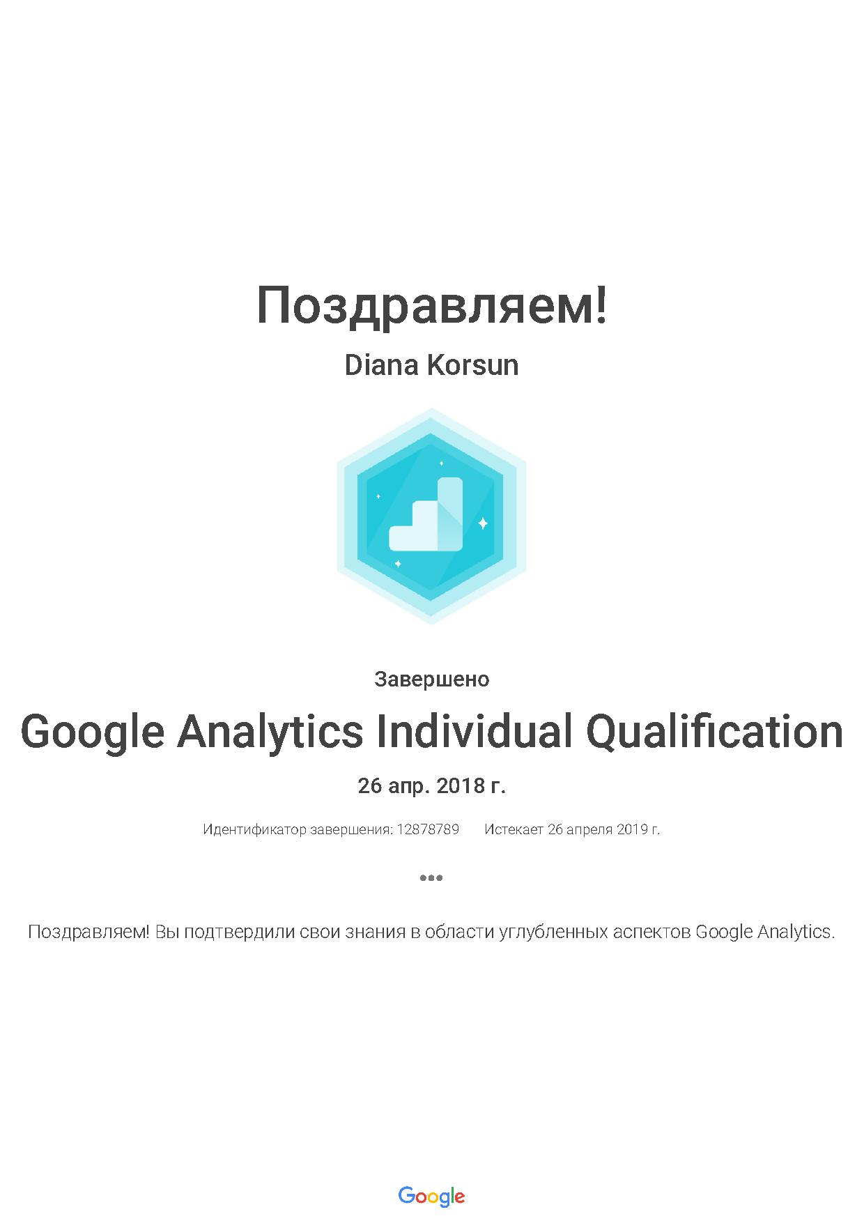 abbi — Google Analytics
