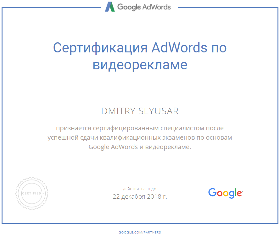 Дмитрий Aid — Google AdWords