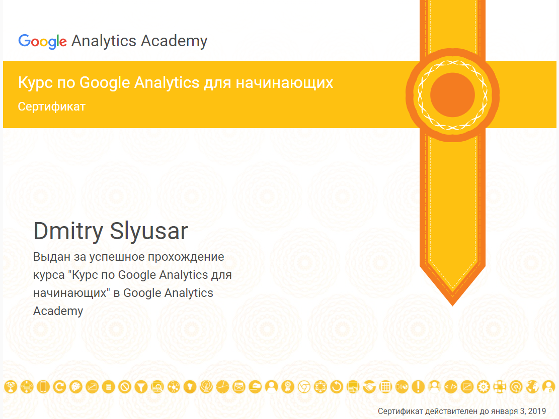 Дмитрий Aid — Google Analytics