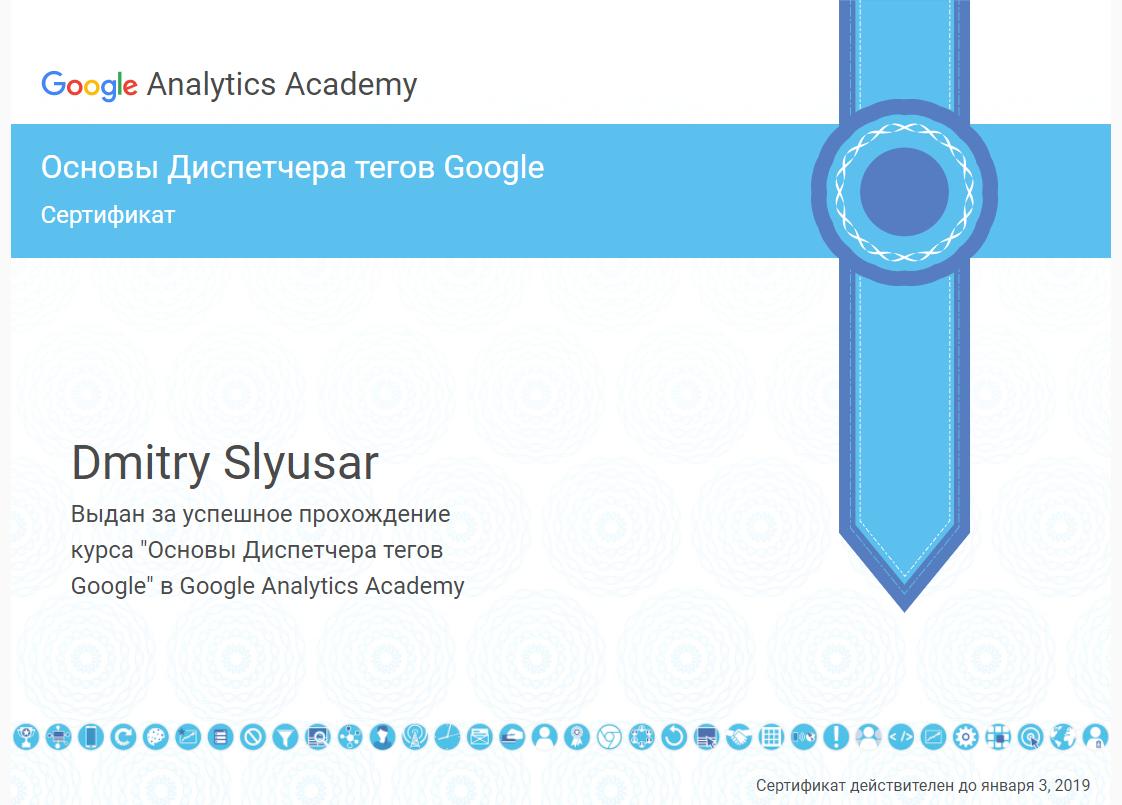 Дмитрий Aid — Google Tag Manager
