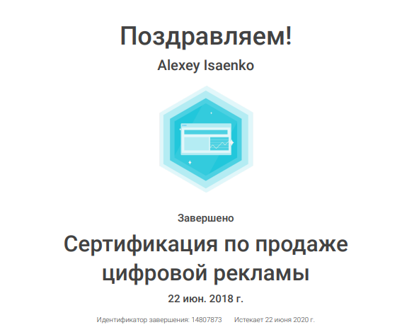 alexman — Google AdWords