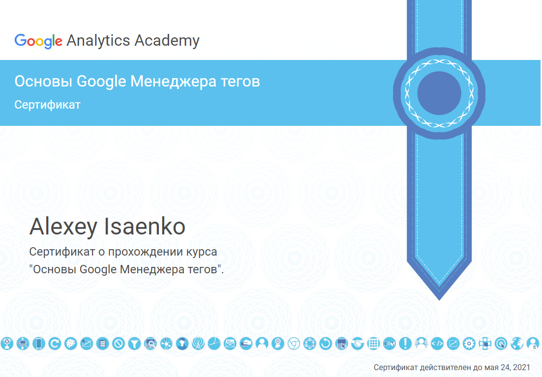 Alexey alexman – Google Tag Manager
