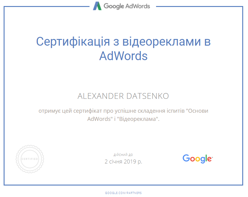 Александр alexspeaker — Google AdWords