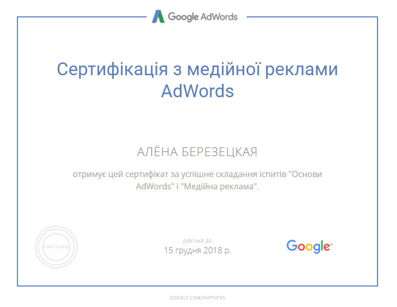Ali — Google AdWords