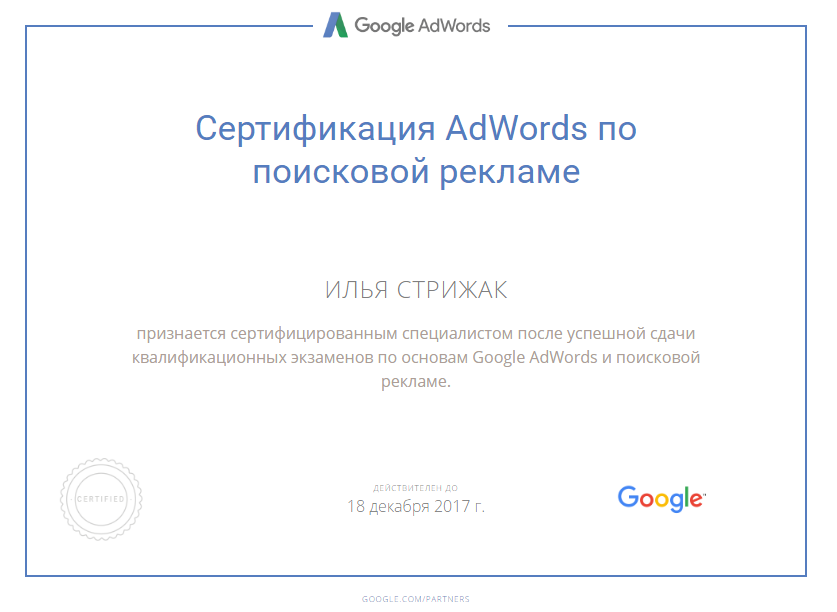 alko — Google AdWords