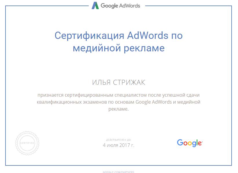 Ilya alko – Google AdWords