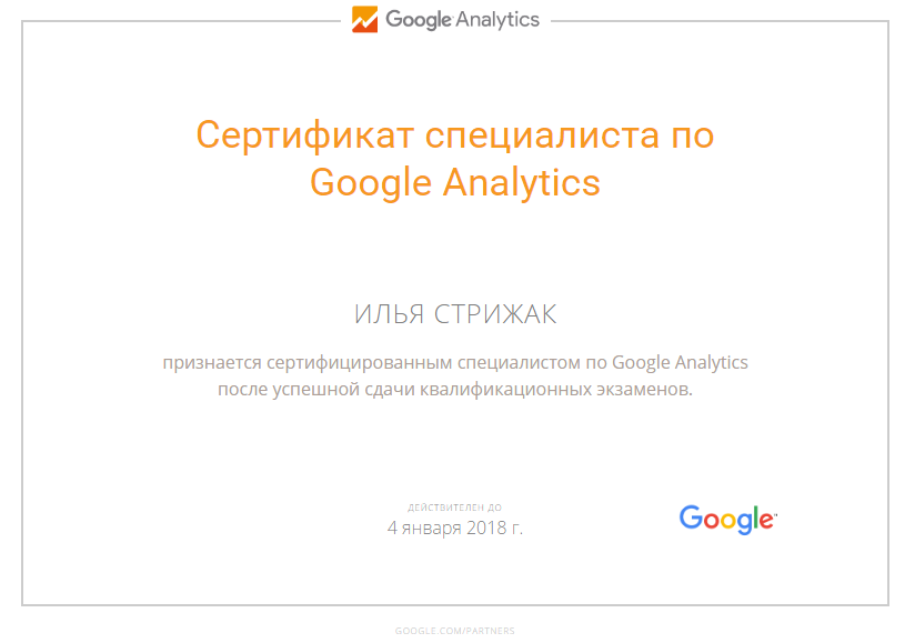 alko — Google Analytics