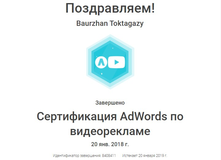 Бауыржан Alpha — Google AdWords