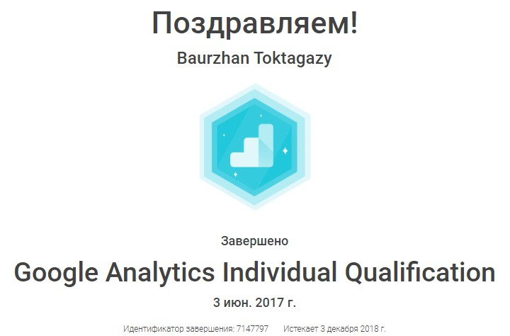 Бауыржан Alpha — Google Analytics