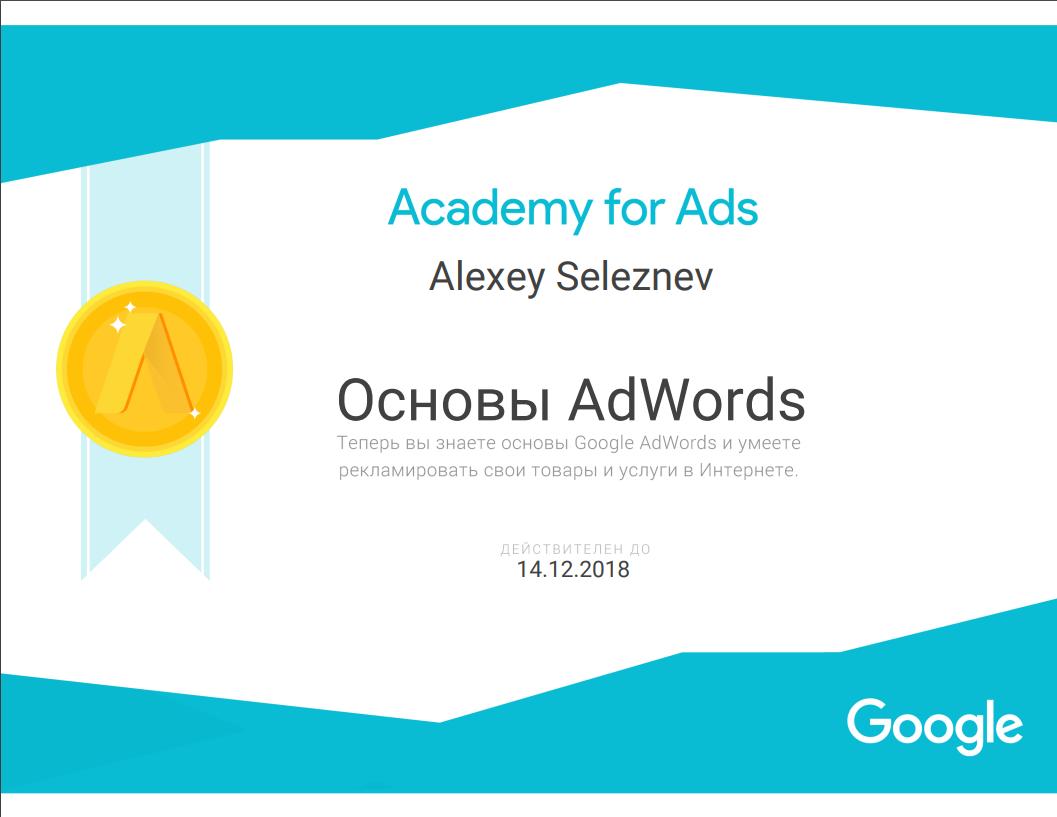 Алексей Alsey — Google AdWords