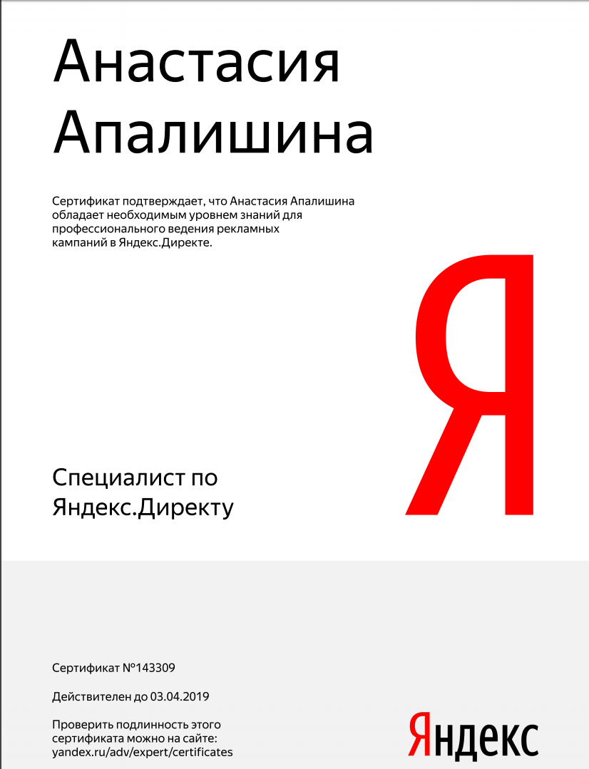 appa — Yandex.Direct