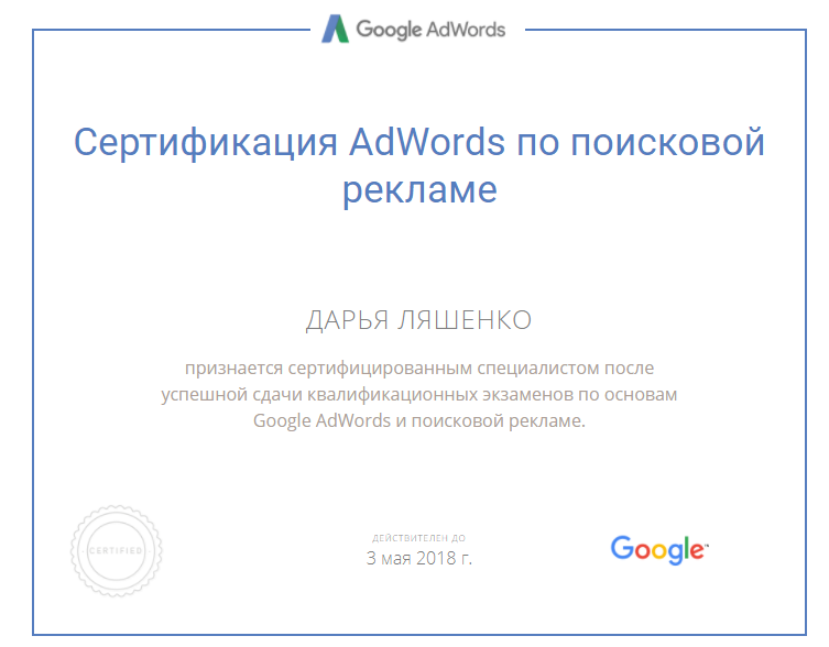 arida — Google AdWords