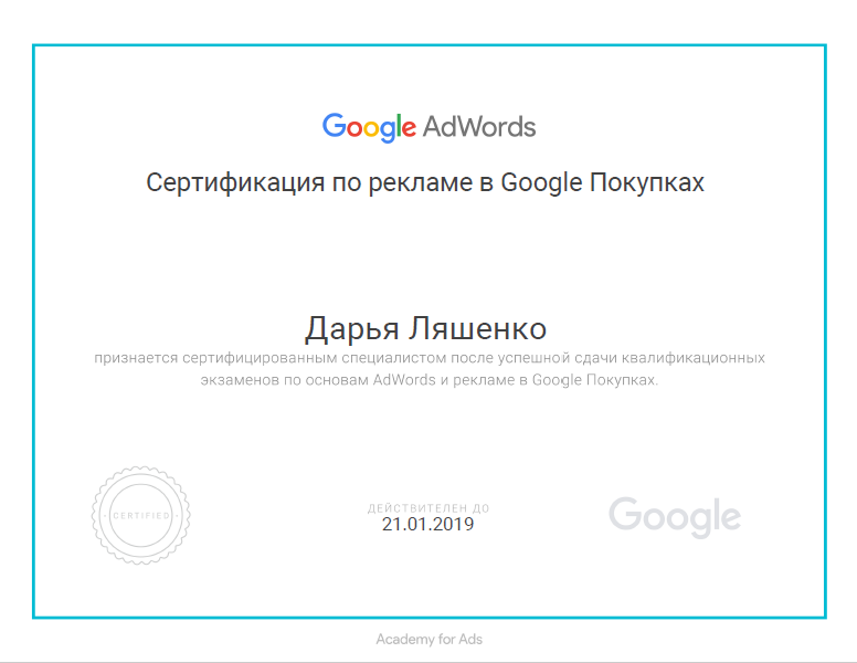 Daria arida – Google AdWords