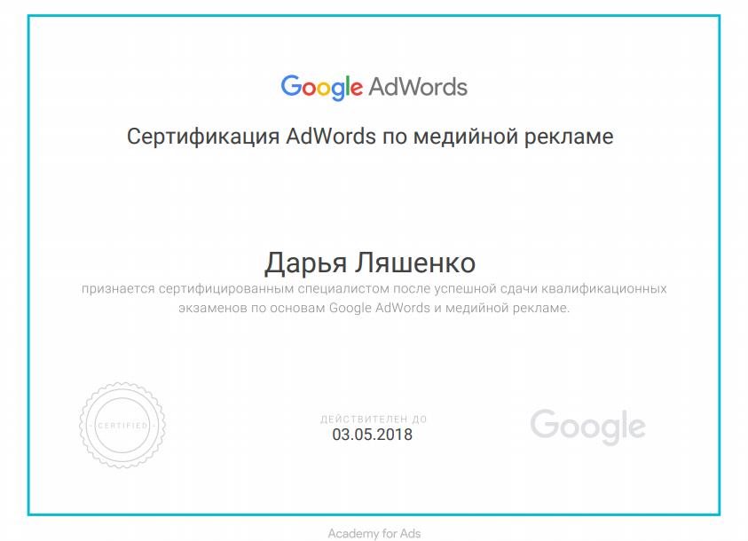 Daria arida – Google AdWords