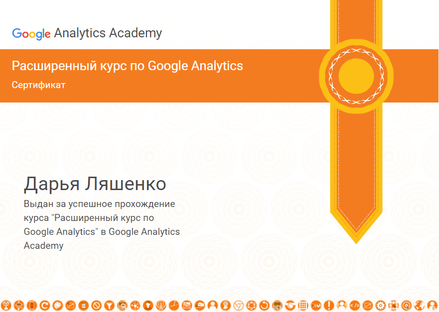 arida — Google Analytics