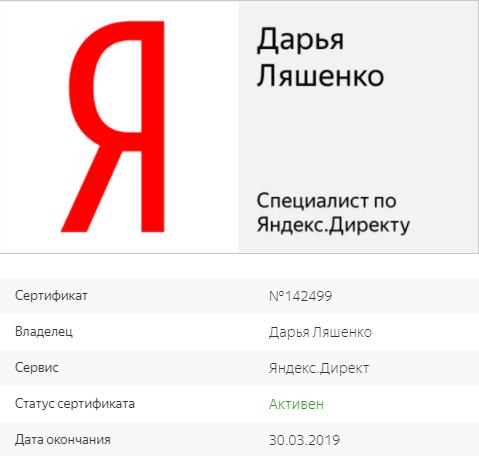 arida — Yandex.Direct