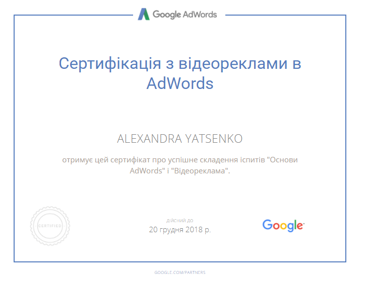 Александра Avy — Google AdWords