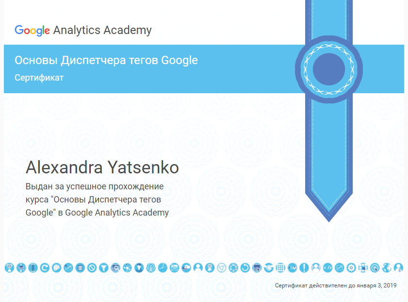 Александра Avy — Google Tag Manager
